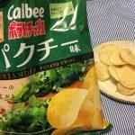 カルビーパクチー味ポテトチップスを食べてみた 美味しい?まずい?